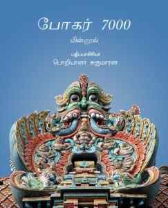 Siddhar Bogar 7000 Book in Tamil PDF Free Download - Tamil Desiyam