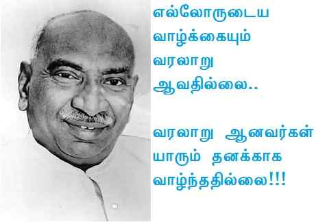Kamarajar Famous Quotes in tamil