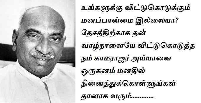 Kamarajar Famous Quotes in tamil - kavithai