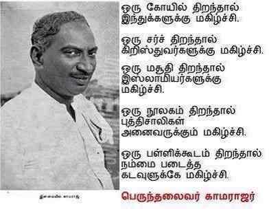 Kamarajar Famous Quotes - Tamil kavithai