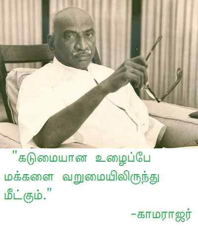Kamarajar Famous Quotes - Best