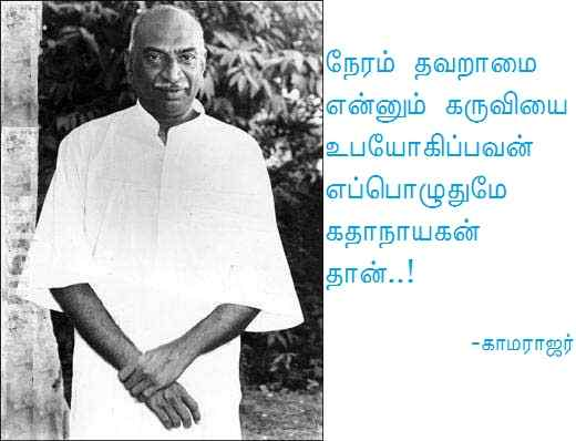 kamarajar famous quotes tamil desiyam