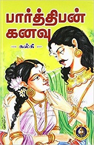 Parthiban kanavu book how many parts