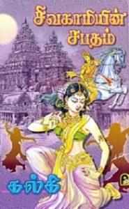 Tamil Novels - Tamil Desiyam