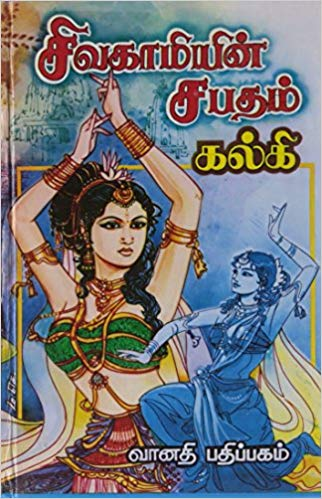 Sivagamiyin Sabatham Tamil Novel PDF Download