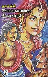 Solaimalai Ilavarasi PDF Download - novel free download
