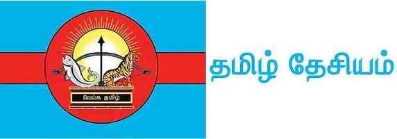 Tamil Desiyam