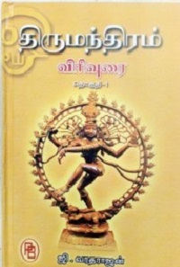 Thirumanthiram Vilakkam in Tamil PDF Download