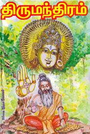 Thirumoolar Thirumanthiram Explanation In Download